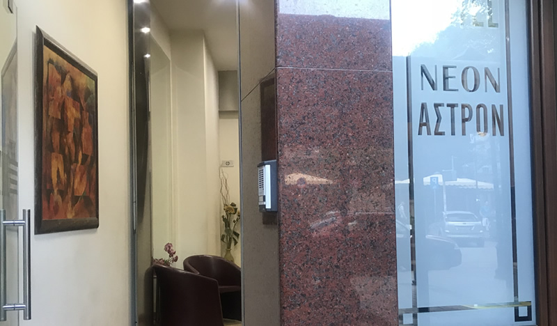 Hotel Neon Astron Λαμία